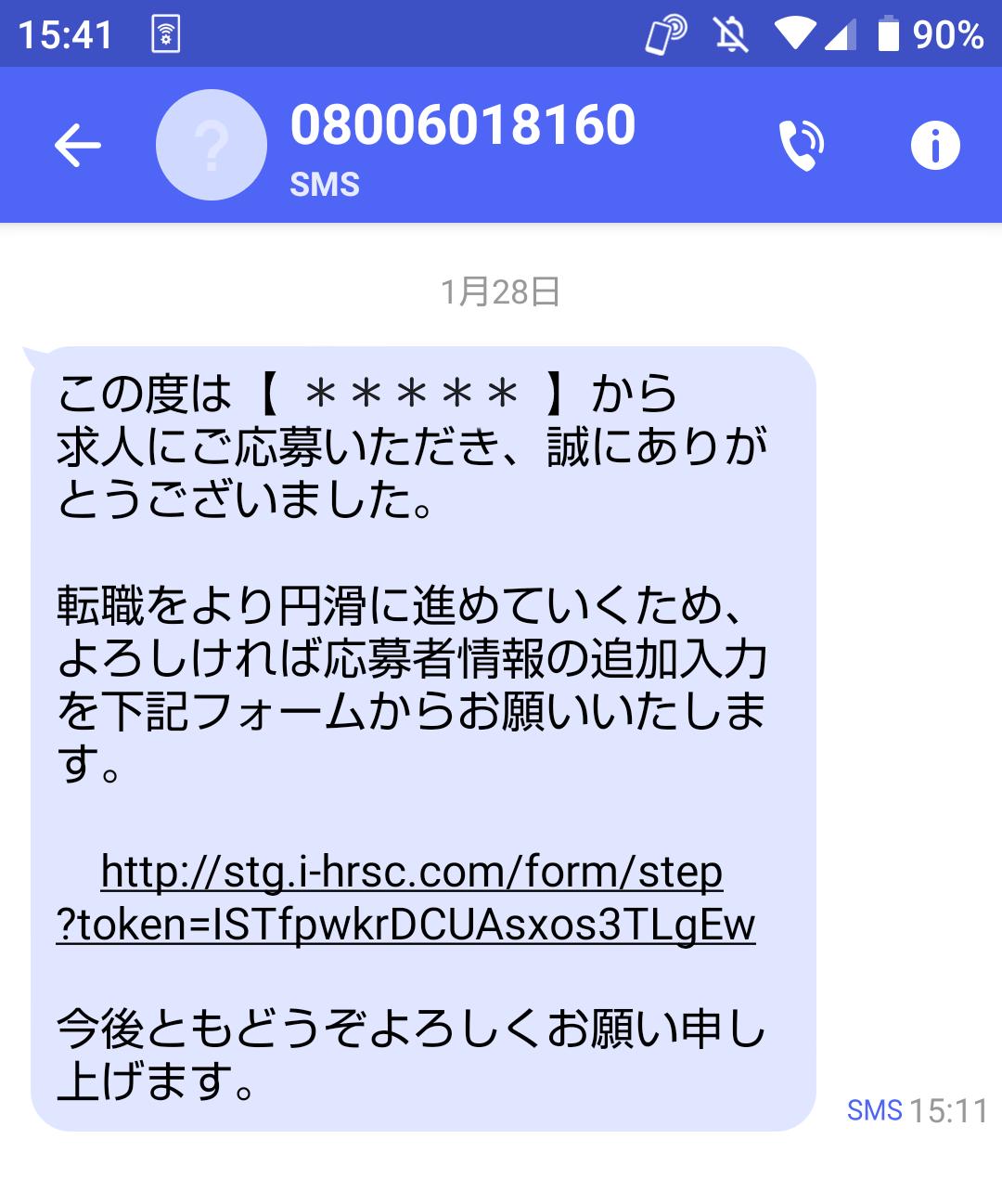 08006018160からショートメールのスクリーンショット