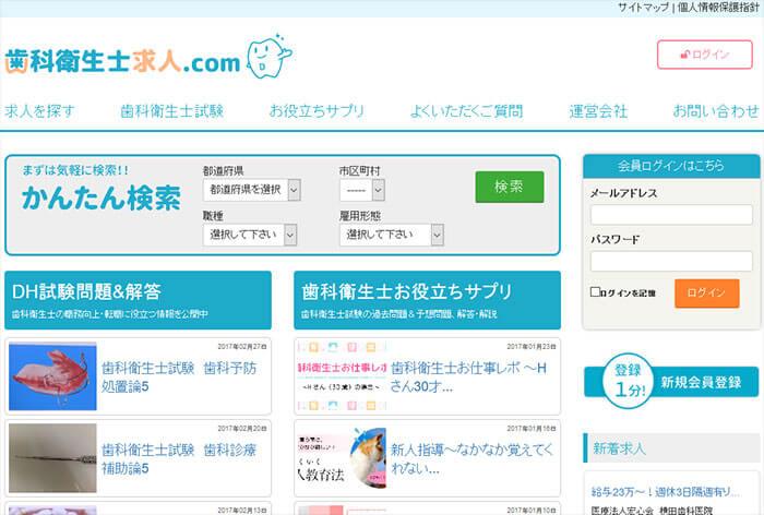 歯科衛生求人.com